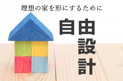 理想の家を形にするための自由設計